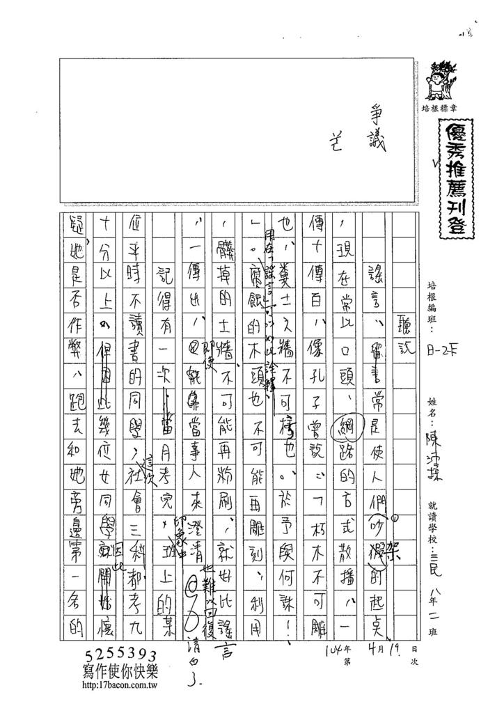 104WE403陳沛揉 (1)