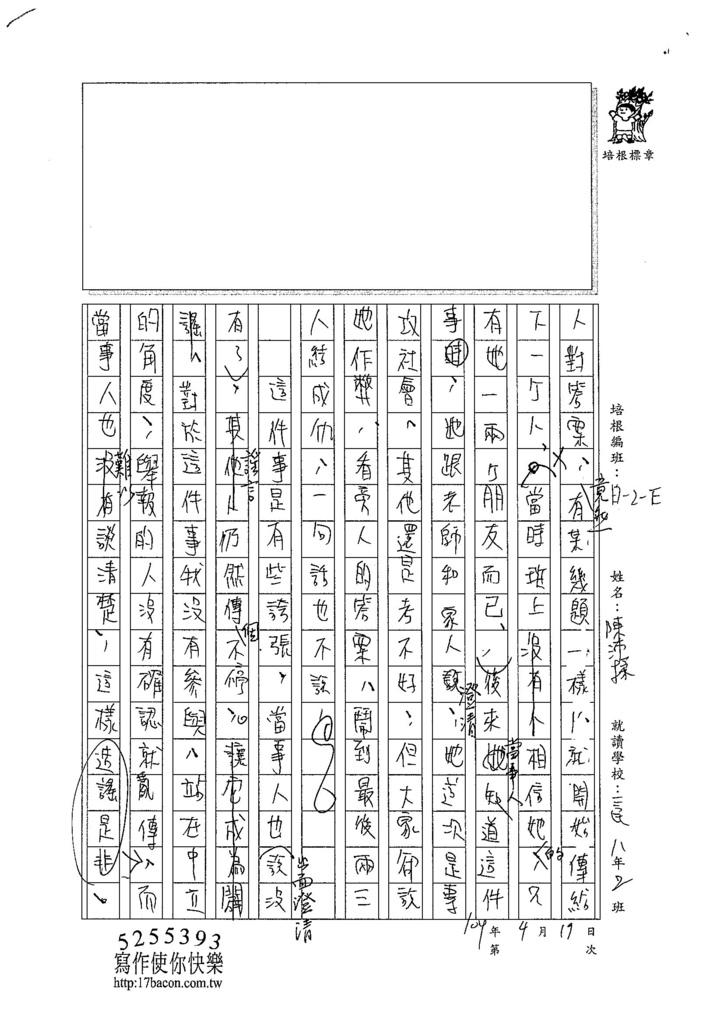 104WE403陳沛揉 (2)