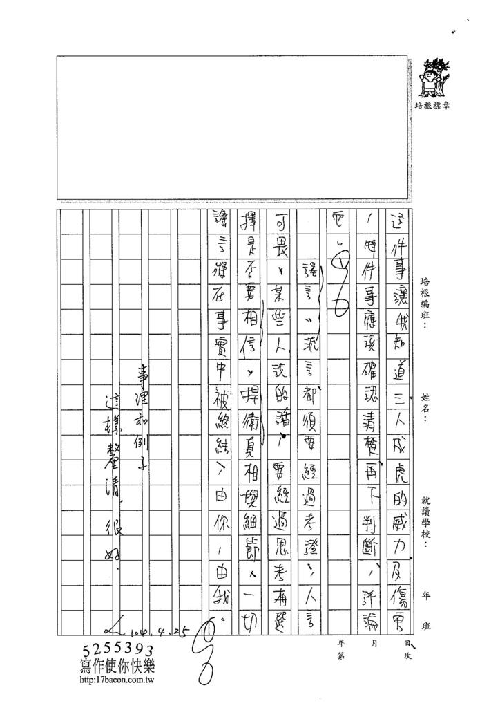 104WE403陳沛揉 (3)