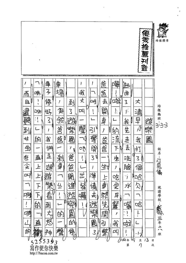 104W4407江亮儀 (1)