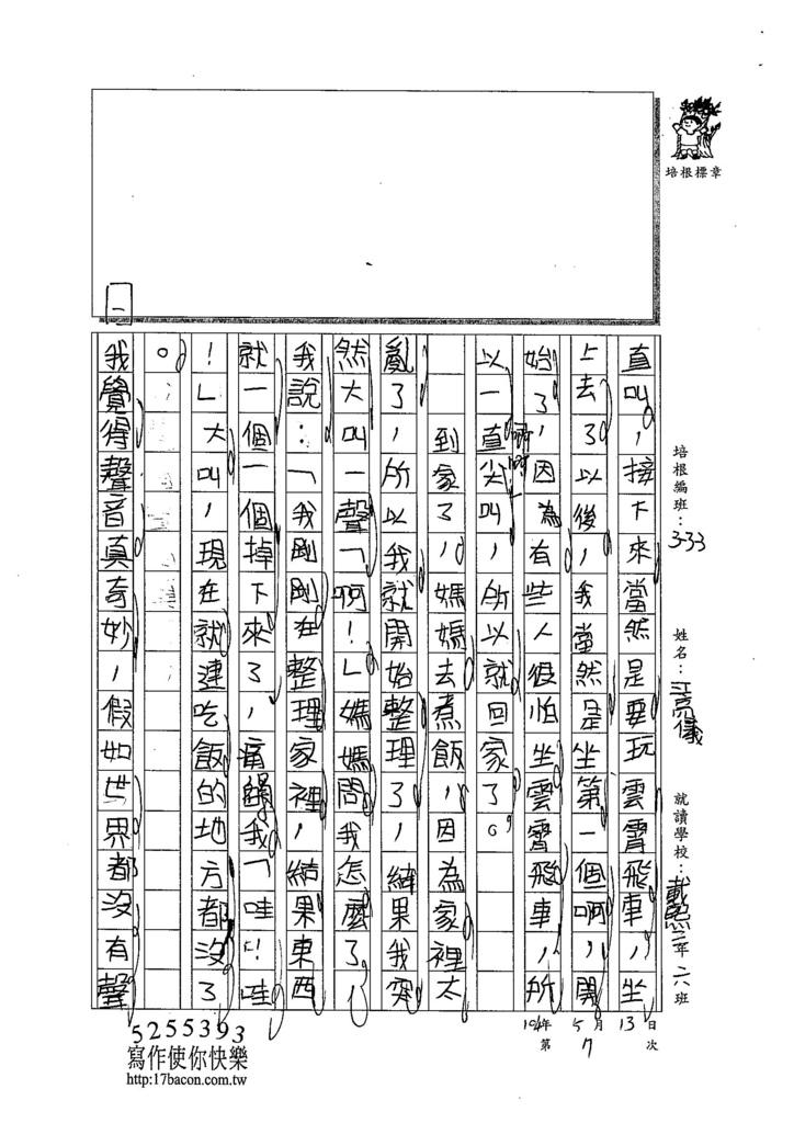 104W4407江亮儀 (2)