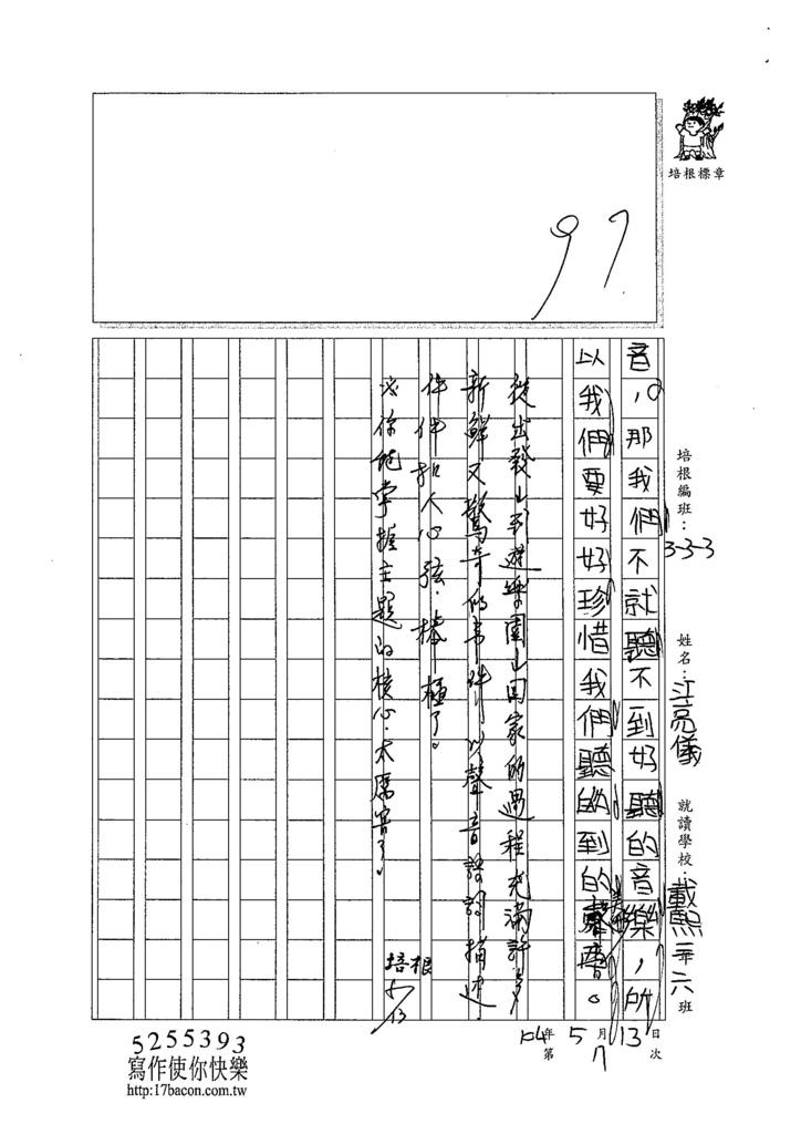 104W4407江亮儀 (3)