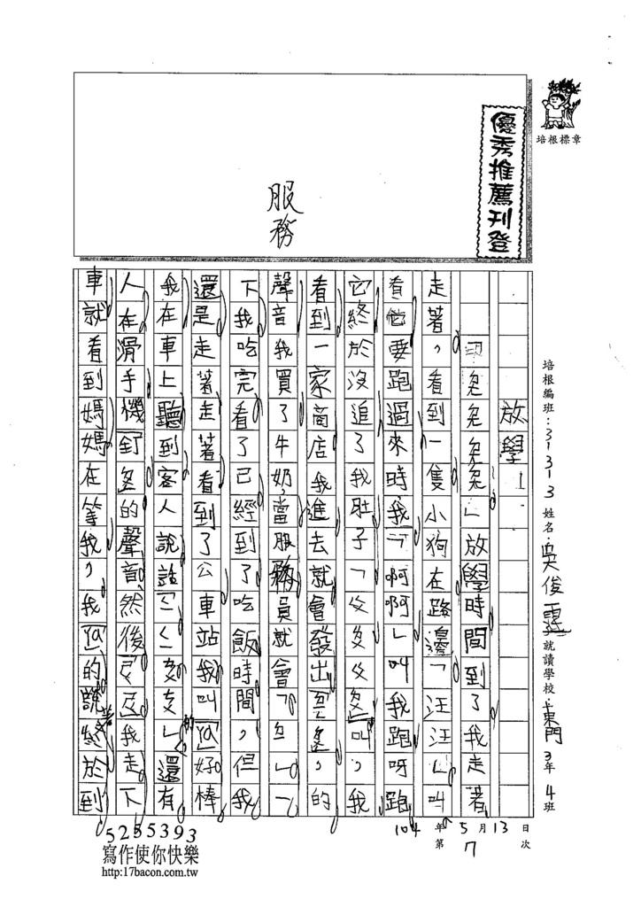 104W4407吳俊霆 (1)