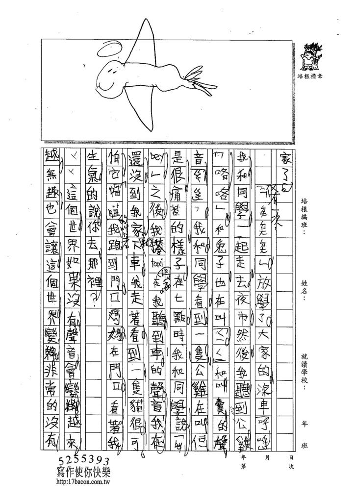 104W4407吳俊霆 (2)