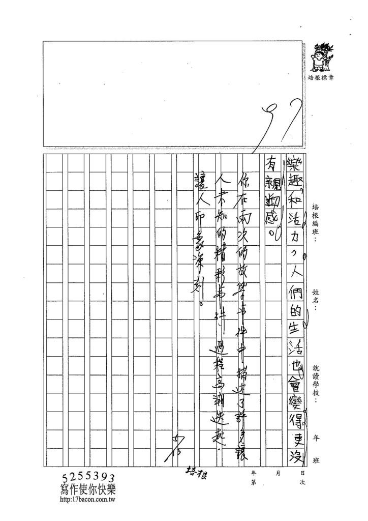 104W4407吳俊霆 (3)