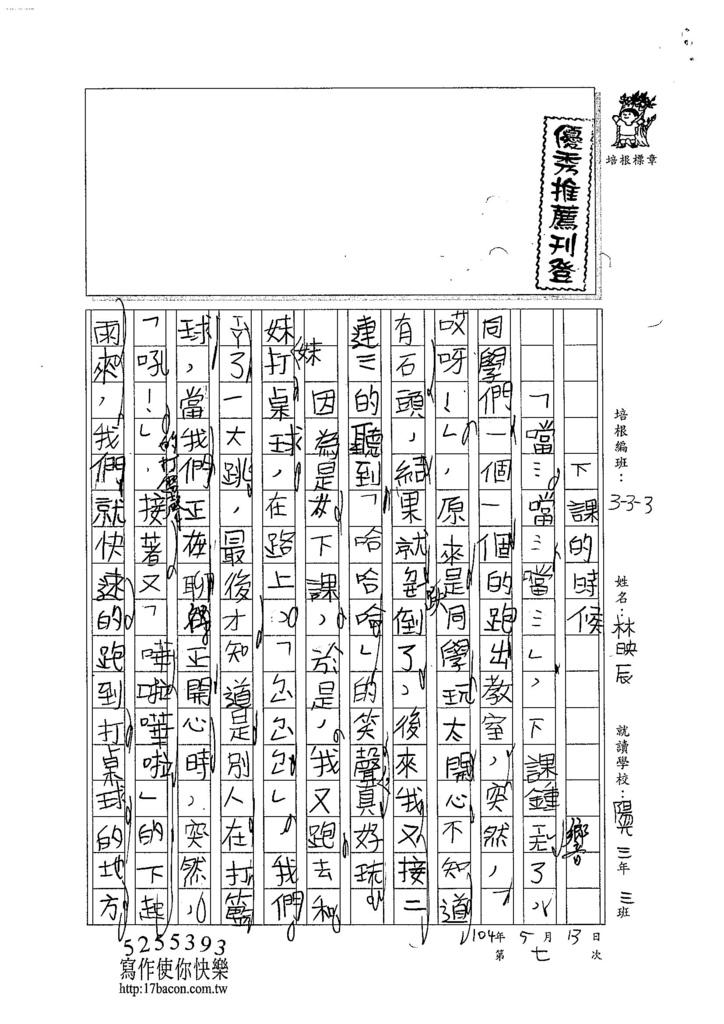 104W4407林映辰 (1)