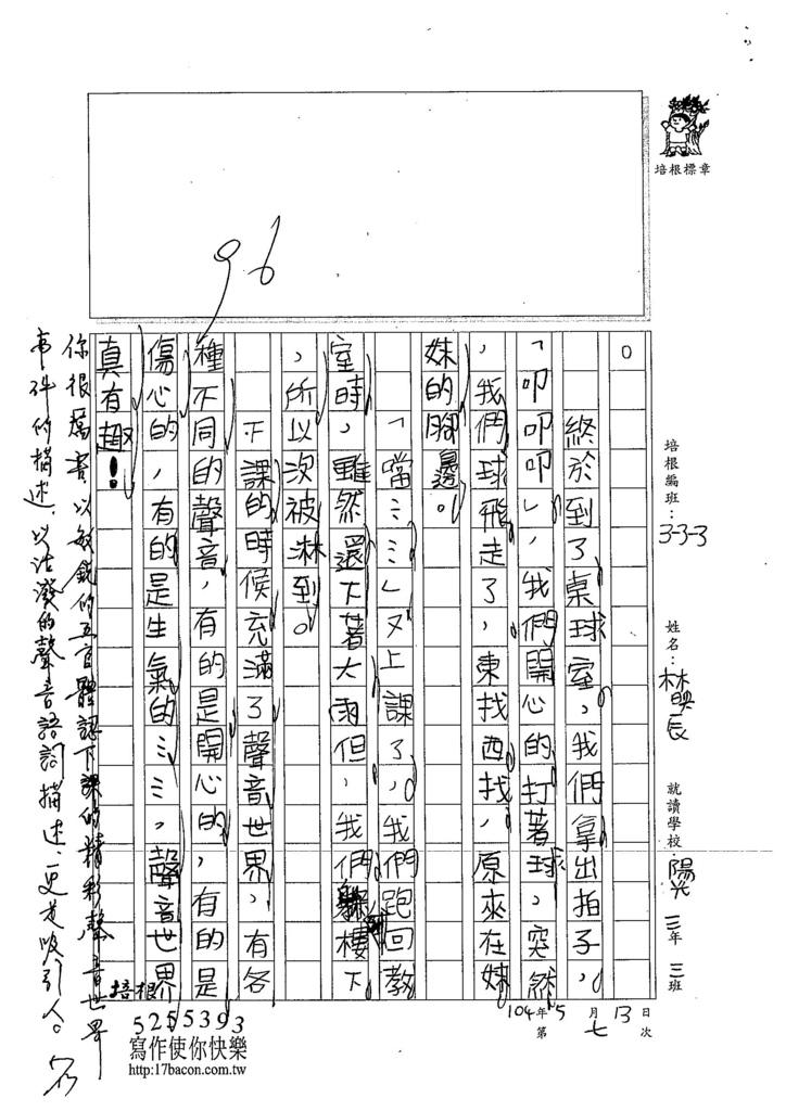 104W4407林映辰 (2)