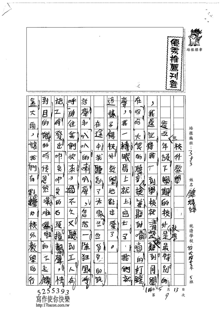 104W4407鍾耀緯 (1)