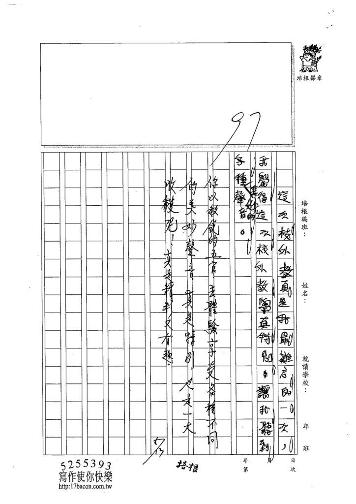 104W4407鍾耀緯 (3)