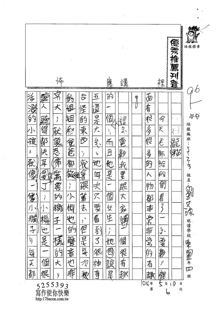 104W3406劉又誠 (1)