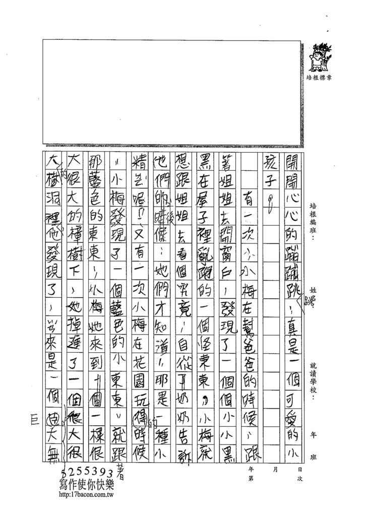 104W3406劉又誠 (2)