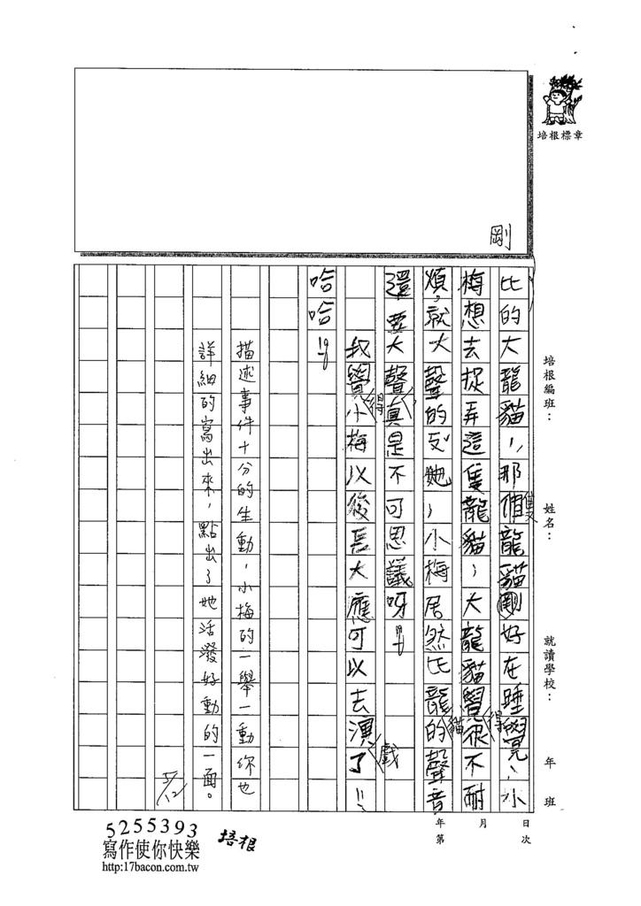 104W3406劉又誠 (3)