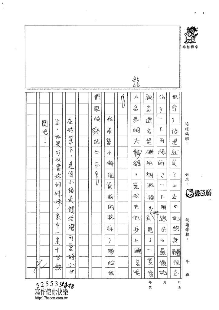 104W3406鍾苡嫺 (2)