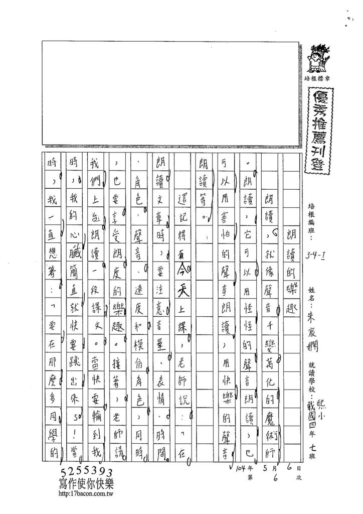 104WI406朱宸嫻 (1)