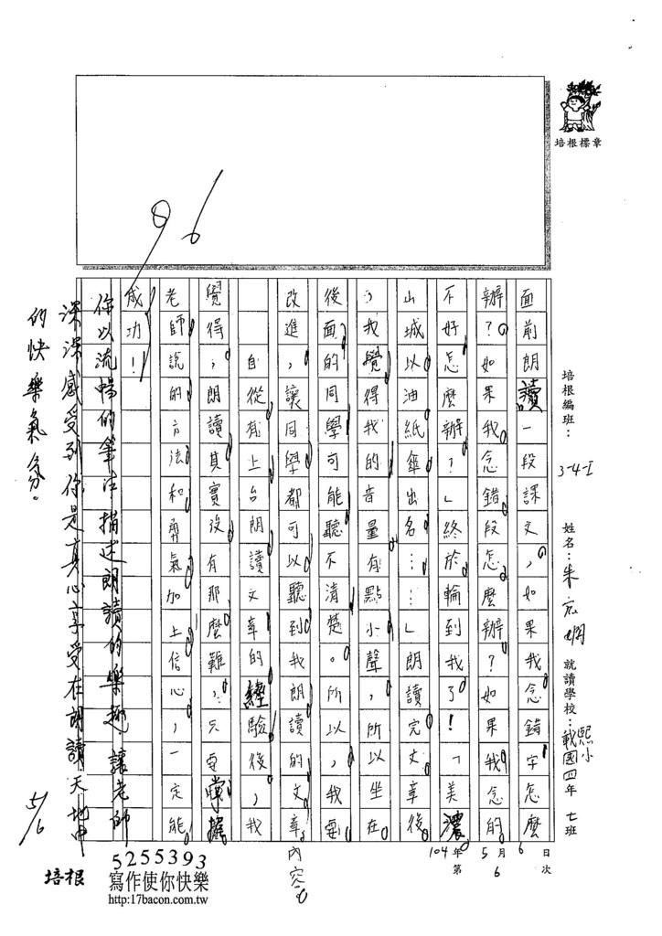 104WI406朱宸嫻 (2)