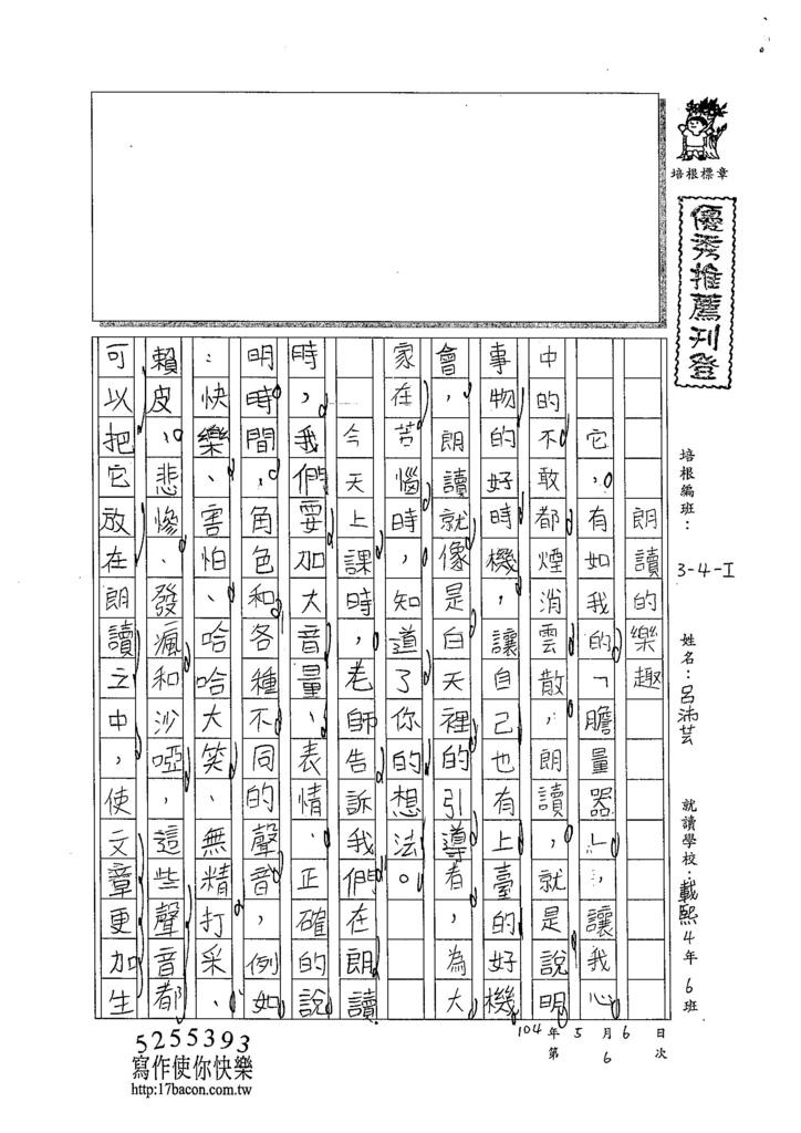 104WI406呂沛芸 (1)