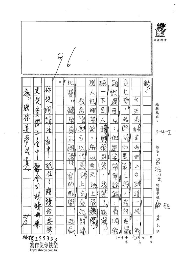 104WI406呂沛芸 (2)