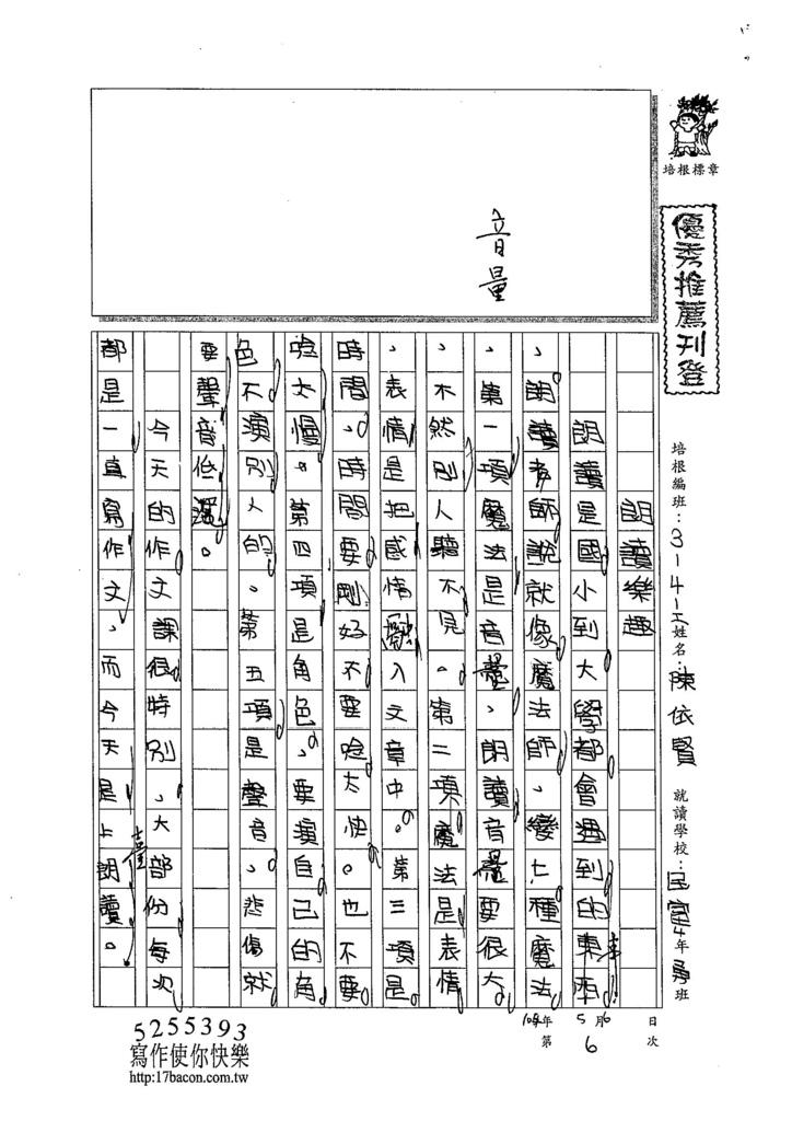 104WI406陳依賢 (1)