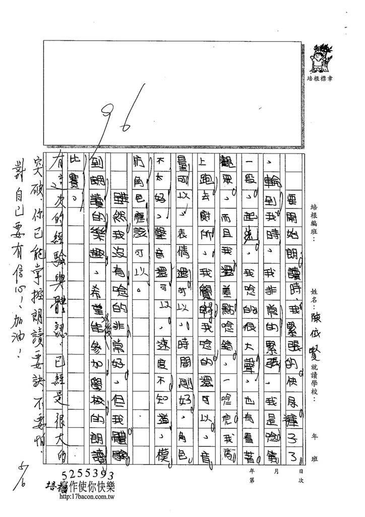 104WI406陳依賢 (2)