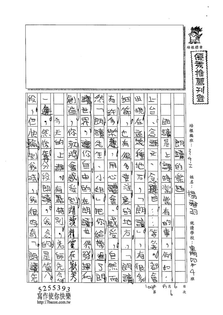 104WI406楊雅羽 (1)