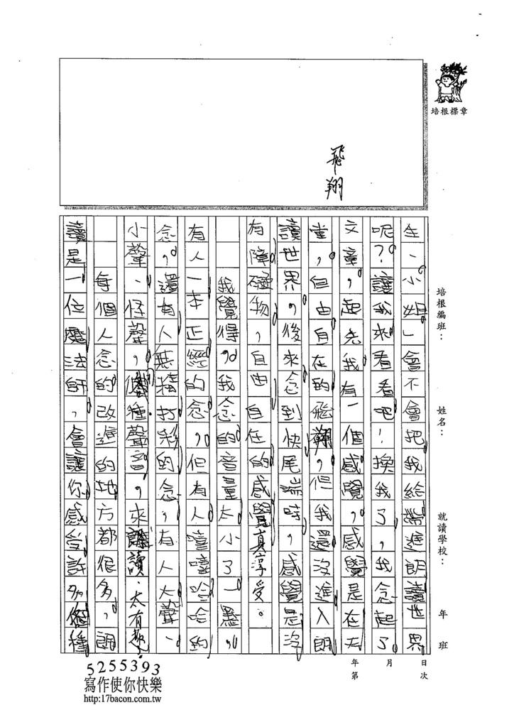 104WI406楊雅羽 (2)