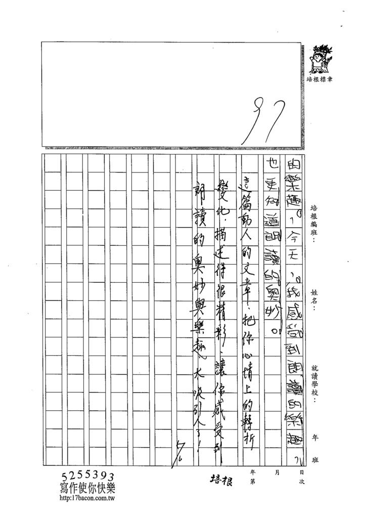 104WI406楊雅羽 (3)