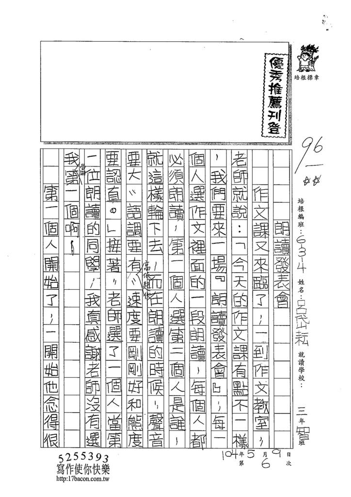 104W4406呂岱耘 (1)
