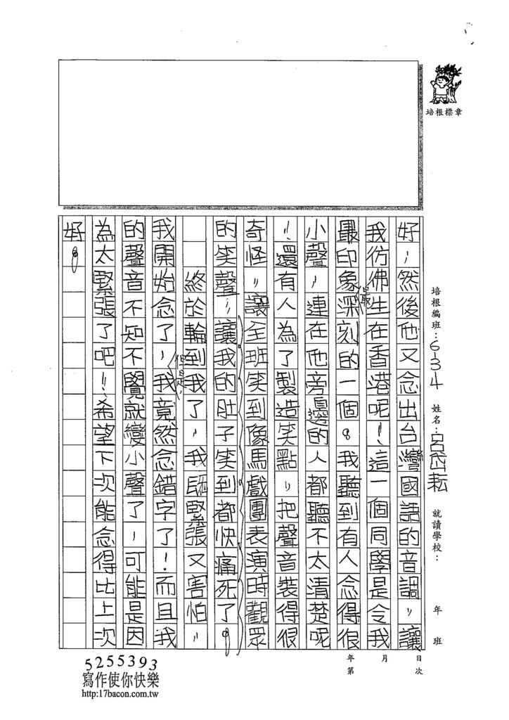 104W4406呂岱耘 (2)