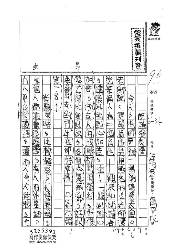 104W4406汪靖蓉 (1)