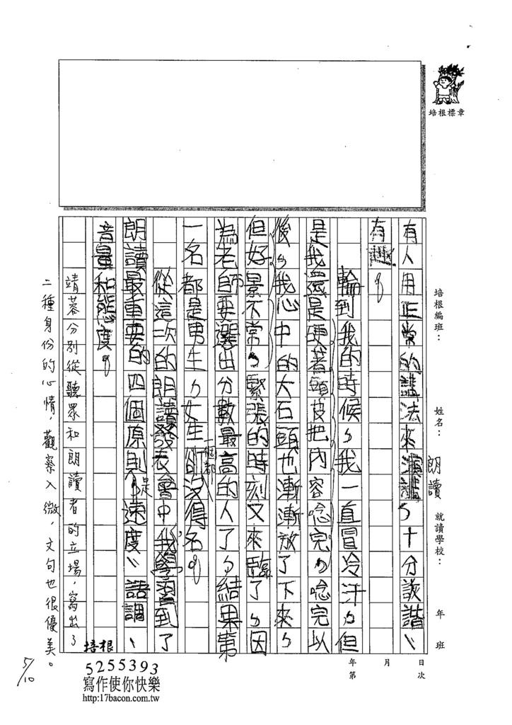 104W4406汪靖蓉 (2)