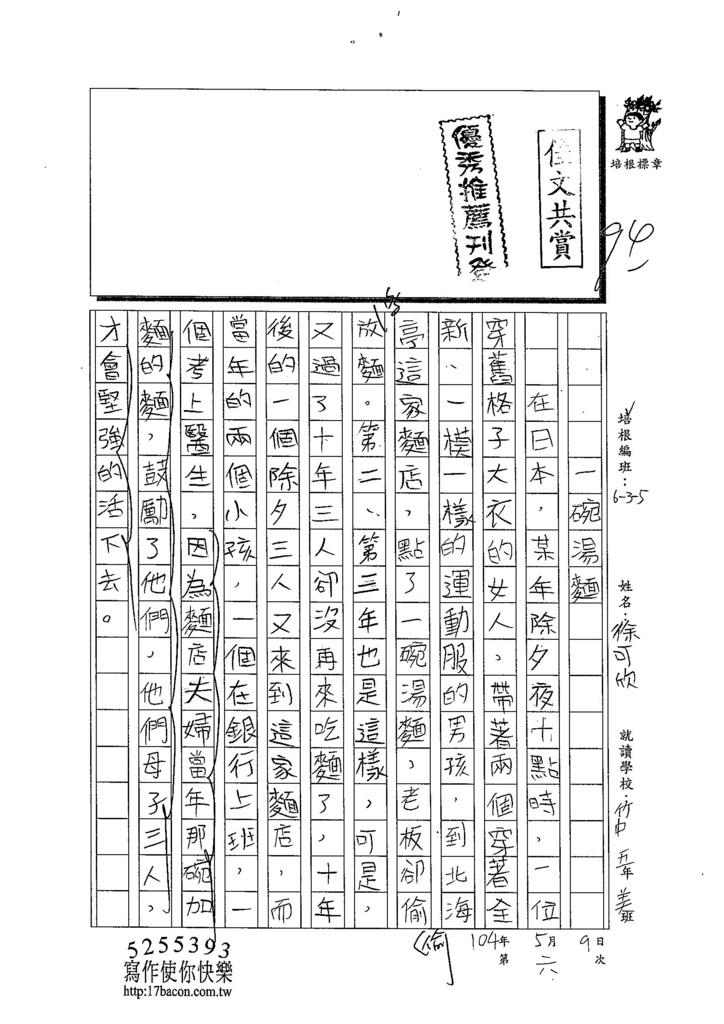 104W5406徐可欣 (1)