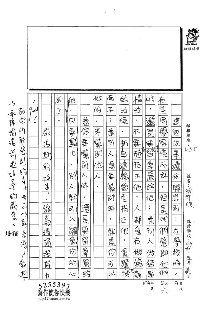 104W5406徐可欣 (2)