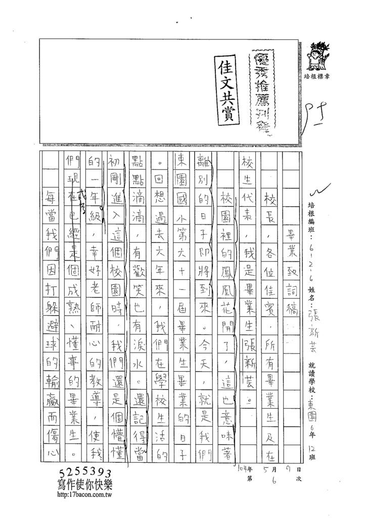 104W6406張新芸 (1)