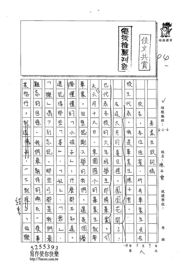 104W6406陳子雲 (1)