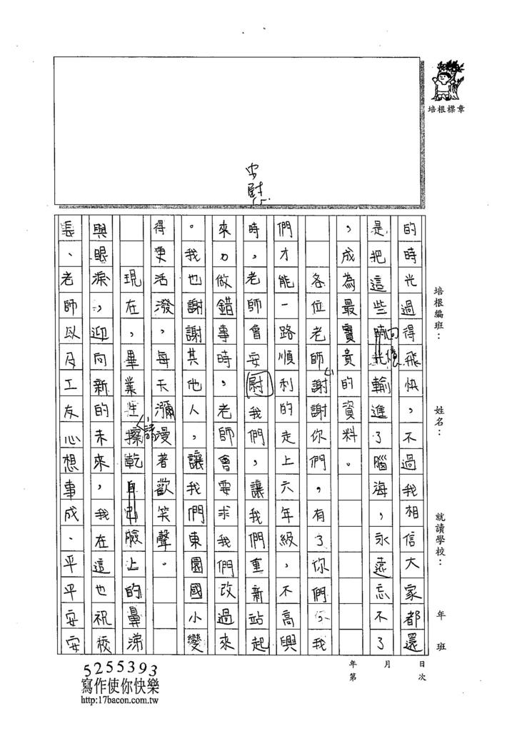 104W6406陳子雲 (2)