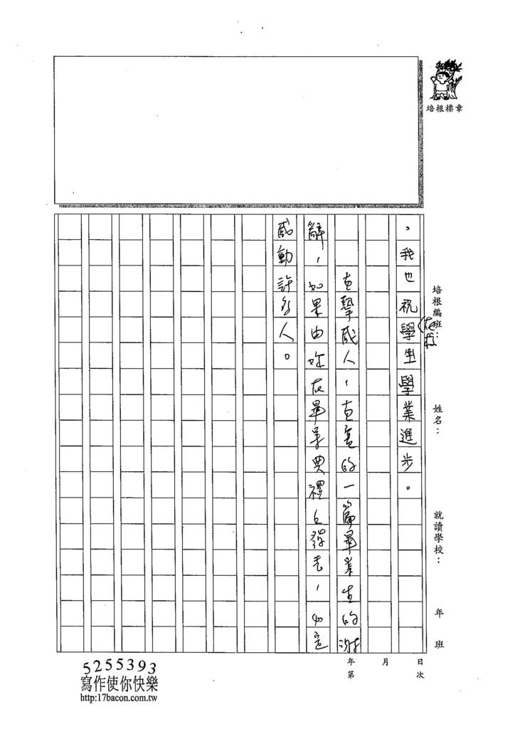 104W6406陳子雲 (3)