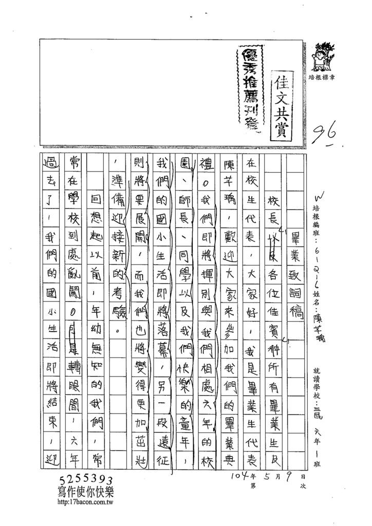104W6406陳芊瑀 (1)
