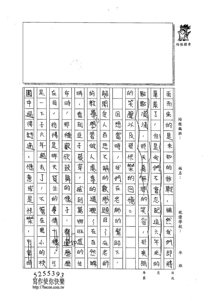 104W6406陳芊瑀 (2)