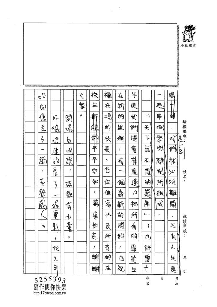 104W6406陳芊瑀 (3)
