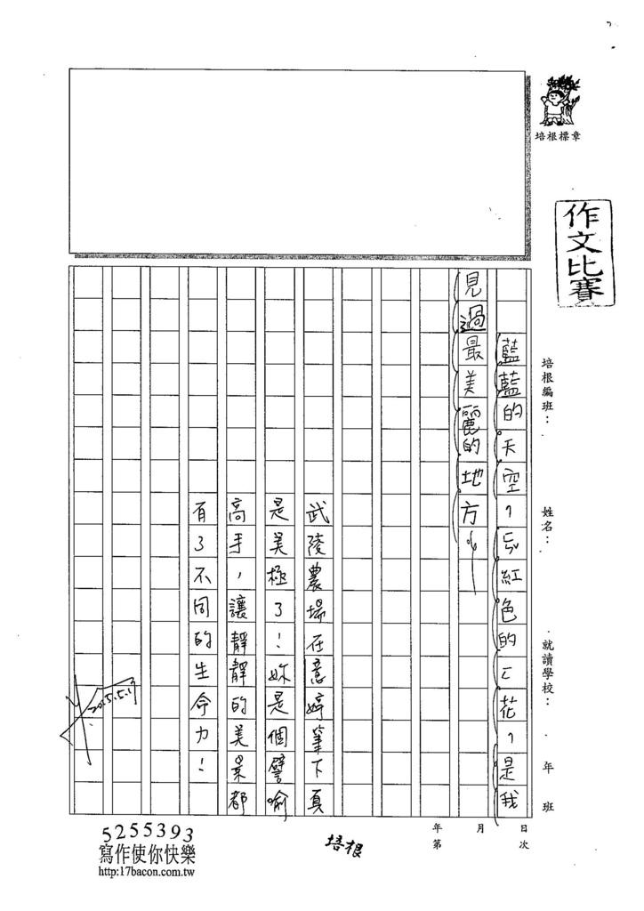 104W2405曾意婷 (2)