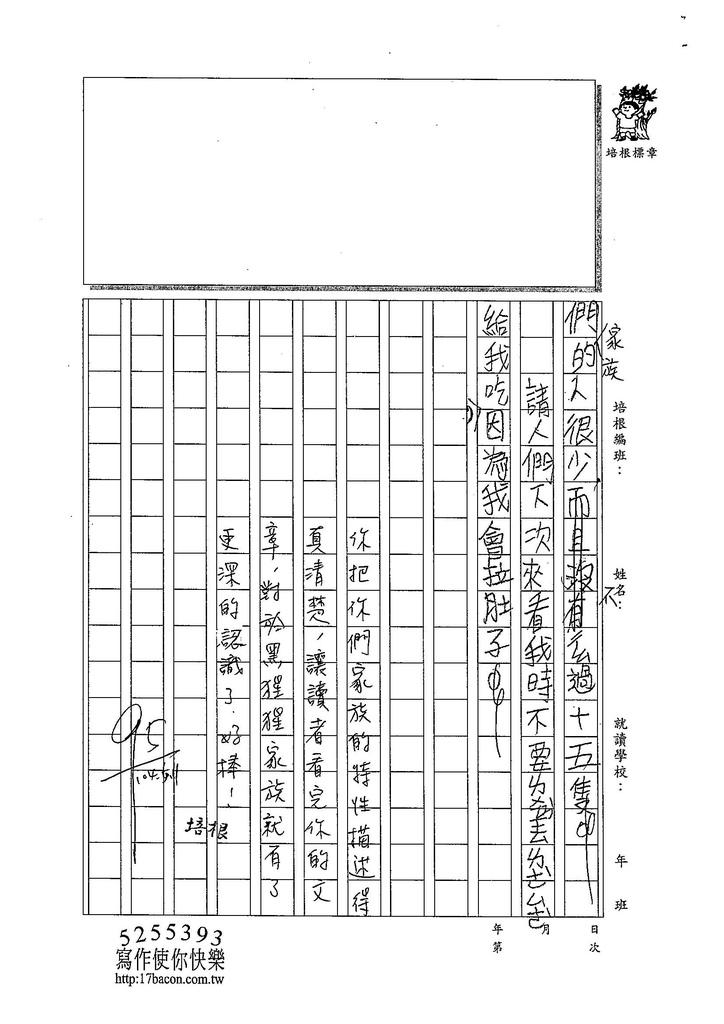 104W2406鄭凱駿 (2)