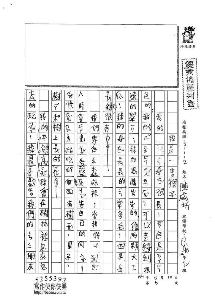 104W2406陳威圻 (1)