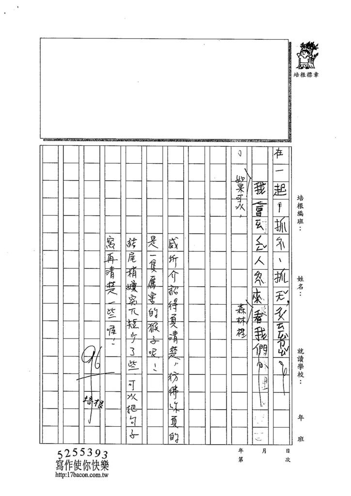 104W2406陳威圻 (2)