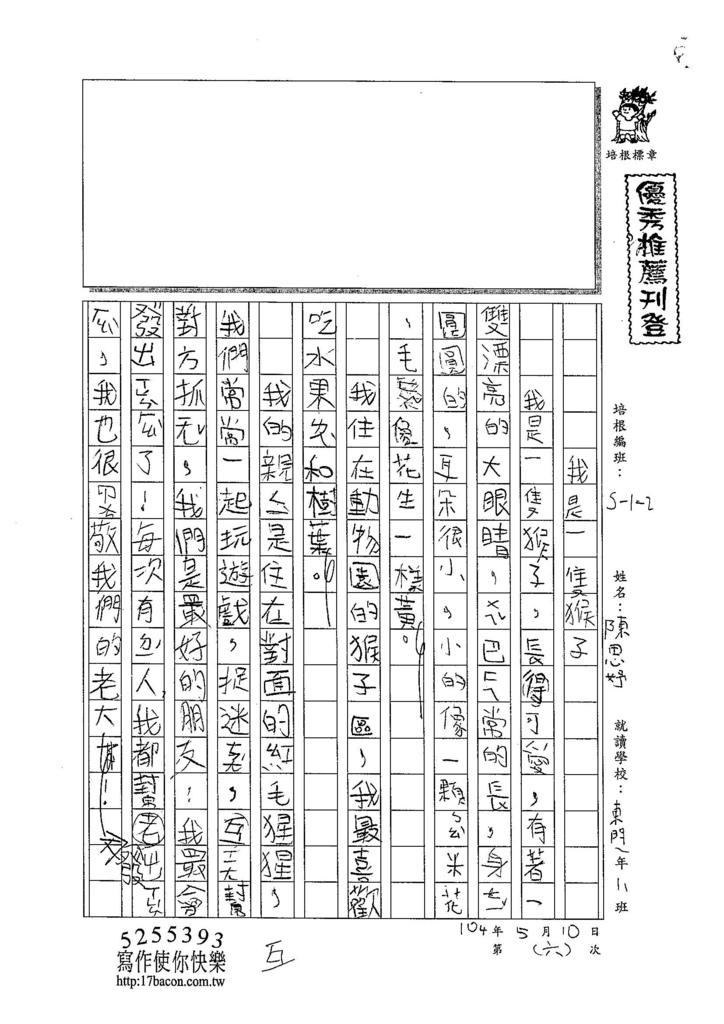 104W2406陳思妤 (1)