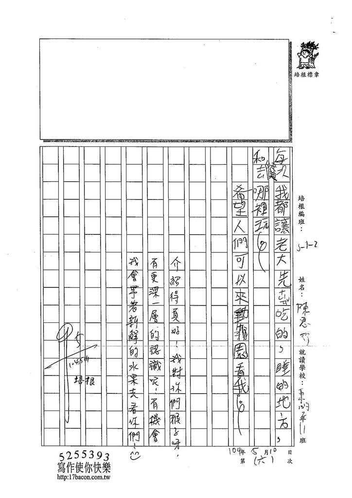 104W2406陳思妤 (2)