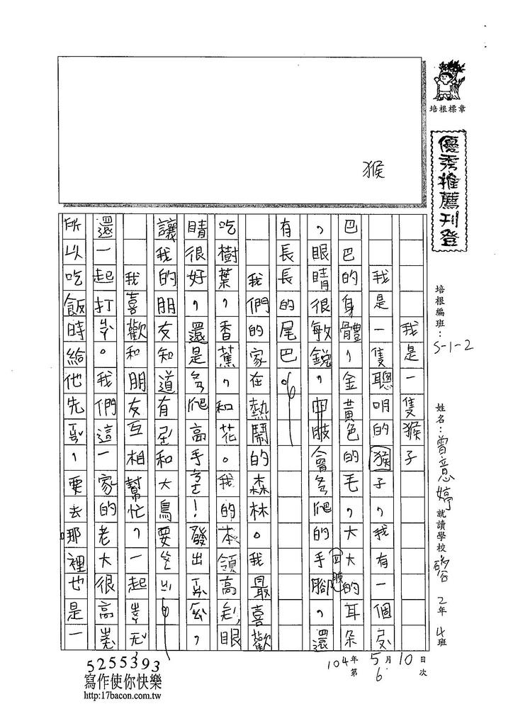 104W2406曾意婷 (1)