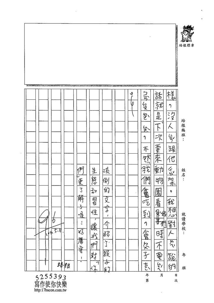 104W2406曾意婷 (2)
