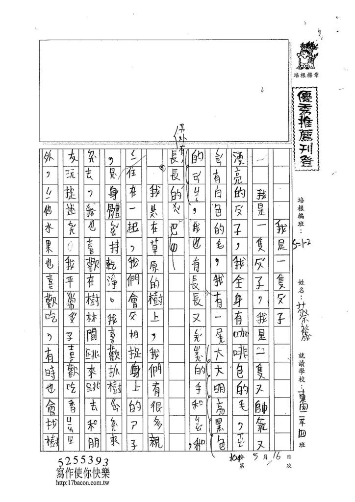 104W2406蔡裕成 (1)