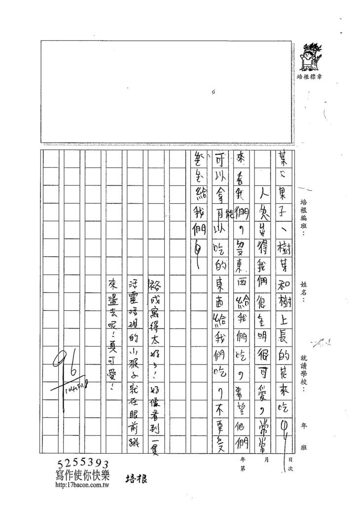 104W2406蔡裕成 (2)