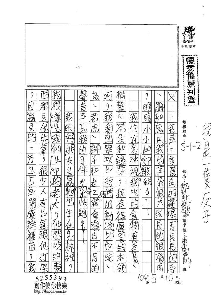 104W2406鄭凱駿 (1)
